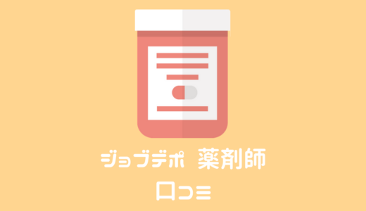 ジョブデポ薬剤師 評判・口コミ